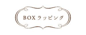 boxラッピング