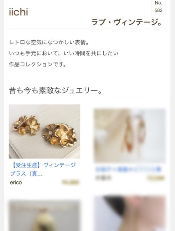 iichi ピックアップ掲載