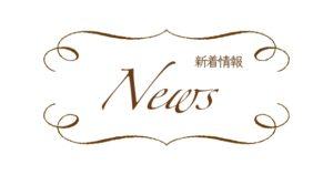 ニュース(新着情報)